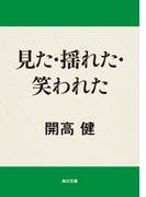 見た・揺れた・笑われた(角川文庫)