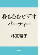 身も心も・ビデオパーティー(角川文庫)