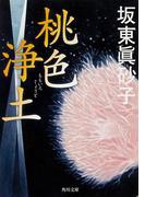 桃色浄土(角川文庫)