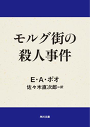モルグ街の殺人事件(角川文庫)