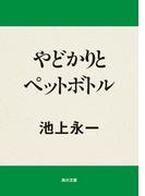 やどかりとペットボトル(角川文庫)