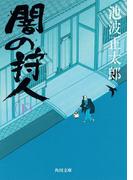 闇の狩人(下)(角川文庫)