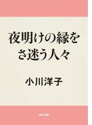 夜明けの縁をさ迷う人々(角川文庫)
