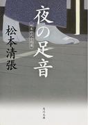 【期間限定価格】夜の足音 短篇時代小説選(角川文庫)