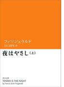 夜はやさし(上)(角川文庫)
