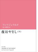 夜はやさし(下)(角川文庫)
