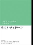 【期間限定価格】ラスト・タイクーン(角川文庫)
