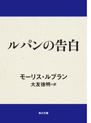 【期間限定価格】ルパンの告白(角川文庫)