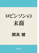 ロビンソンの末裔(角川文庫)