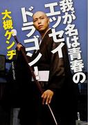 我が名は青春のエッセイドラゴン(角川文庫)