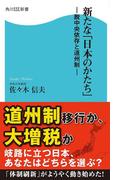 新たな「日本のかたち」 脱中央依存と道州制(角川SSC新書)