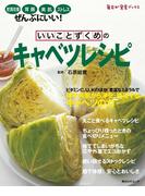 いいことずくめの キャベツレシピ(角川SSC)