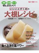 【期間限定価格】いいことずくめの 大根レシピ(角川SSC)