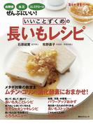 【期間限定価格】いいことずくめの 長いもレシピ(角川SSC)