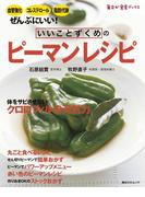 【期間限定価格】いいことずくめの ピーマンレシピ(角川SSC)