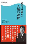 異常気象と人類の選択(角川SSC新書)