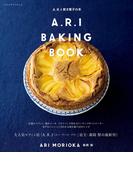 【期間限定価格】A.R.I焼き菓子の本(レタスクラブMOOK)