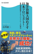海洋資源大国めざす日本プロジェクト! 海底油田探査とメタンハイドレートの実力(角川SSC新書)