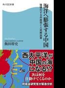 海洋へ膨張する中国 強硬化する共産党と人民解放軍(角川SSC新書)