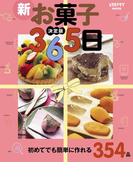 決定版 新お菓子365日(レタスクラブMOOK)