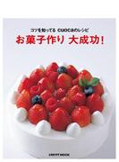 コツを知ってるcuocaのレシピ お菓子作り 大成功!