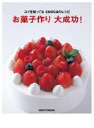 コツを知ってるcuocaのレシピ お菓子作り 大成功!(レタスクラブMOOK)