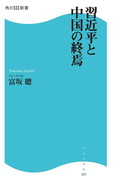 習近平と中国の終焉(角川SSC新書)