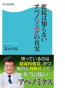 庶民は知らないアベノリスクの真実(角川SSC新書)