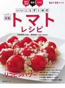 新版いいことずくめの トマトレシピ(角川SSC)