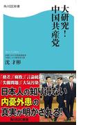 【期間限定価格】大研究!中国共産党(角川SSC新書)