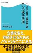 小さな会社の経営革新、7つの成功法則(角川SSC新書)