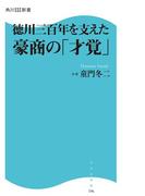 徳川三百年を支えた豪商の「才覚」(角川SSC新書)