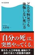 【期間限定価格】どんな病気でも後悔しない死に方(角川SSC新書)