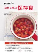 【期間限定価格】初めて作る保存食(レタスクラブの本)