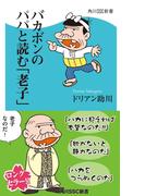 バカボンのパパと読む「老子」(角川SSC新書)