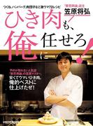 【期間限定価格】ひき肉も、俺に任せろ!(レタスクラブMOOK)
