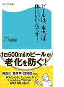 【期間限定価格】ビールは、本当は体にいいんです!(角川SSC新書)
