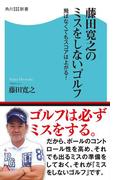 藤田寛之のミスをしないゴルフ 飛ばなくてもスコアは上がる!(角川SSC新書)