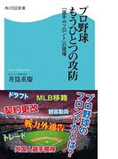 プロ野球 もうひとつの攻防 「選手vsフロント」の現場(角川SSC新書)