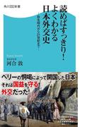 読めばすっきり!よくわかる日本外交史 弥生時代から21世紀まで(角川SSC新書)