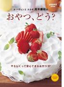 ル パティシエ タカギ 高木康政の おやつ、どう?(レタスクラブMOOK)
