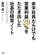 【期間限定価格】赤字社員だらけでも営業利益20%をたたき出した社長の経営ノート(中経出版)