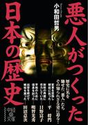 悪人がつくった日本の歴史(中経の文庫)
