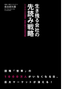 生き残る会社の先読み戦略 シングル人口の増加・多死化時代の成功法則(中経出版)