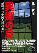 異郷の夏(新人物文庫)