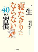 【期間限定価格】一生「寝たきり」にならない40の習慣(中経出版)