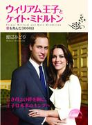 【期間限定価格】ウィリアム王子とケイト・ミドルトン(新人物文庫)