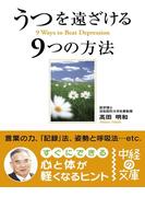 うつを遠ざける9つの方法(中経の文庫)