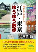 江戸・東京ゆうゆう散歩(新人物文庫)