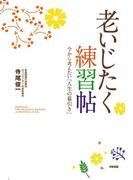 【期間限定価格】老いじたく練習帖(中経出版)